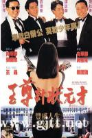[中国香港][1990][至尊计状元才][谭咏麟/刘德华/陈百祥][国粤双语中字][MKV/2.89G/1080P]