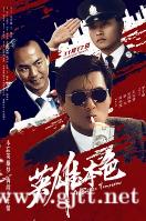 [中国香港][1986][4K修复][英雄本色][周润发/张国荣/狄龙][国粤双语中字][MKV/2.66G]
