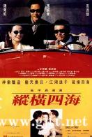 [中国香港][1991][纵横四海][周润发/张国荣/钟楚红][国粤双语中字][MP4/5.18G/1080P]
