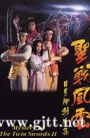 [TVB][1992][日月神剑之捉妖奇兵][张卫健/郭晋安/杨羚][国粤双语中字][GOTV源码/MKV][20集全/每集约830M]