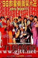 [中国香港][1998][九星报喜][张国荣/吴倩莲/钟镇涛][国粤双语中字][MKV/2.24G/1080P]