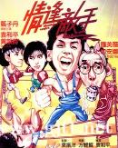 [中国香港][1985][情逢敌手][甄子丹/袁和平/黄韵诗][国粤双语中字][MKV/2.09G/1080P]
