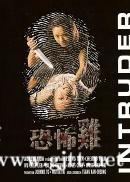 [中国香港][1997][恐怖鸡][吴倩莲/黎耀祥/陈豪][国粤双语中字][MKV/1.93G/1080P]