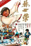 [中国香港][1979][林世荣][洪金宝/元彪/樊梅生][国粤双语中字][MKV/1.54G/1080P]