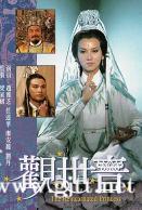 [TVB][1985][观世音][赵雅芝/任达华/吴君如][国粤双语中字][GOTV源码/MKV][17集全/每集约735M]