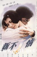 [中国香港][1993][新不了情][刘青云/袁咏仪/刘嘉玲][国粤双语中字][1080P/无台标/2.14G]