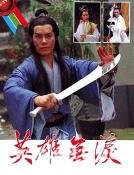 [TVB][1979][英雄无泪][夏雨/李琳琳/刘丹][粤语无字][GOTV源码/TS][5集全/每集约900M]
