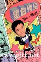 [TVB][1983][黑白僵尸][周星驰/龙炳基/曾华倩/谭玉瑛][粤语无字][GOTV源码/TS][8集全/每集约800M]
