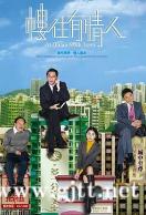 [TVB][2006][楼住有情人][吴启华/蒙嘉慧/钟景辉][国粤双语中字][GOTV源码/MKV][20集全/单集约840M]