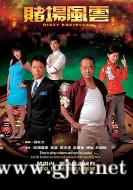 [TVB][2006][赌场风云][欧阳震华/黄宗泽/苗侨伟][国粤双语外挂中字][GOTV源码/MKV][35集全/单集约800M]
