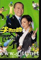[TVB][2008][尖子攻略][欧阳震华/邓萃雯/许绍雄][国粤双语中字][高清翡翠台][20集全/每集约1.1G]