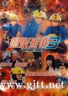 [TVB][2009][烈火雄心Ⅲ][王喜/黄宗泽/郑嘉颖][国粤双语中字][GOTV源码/MKV][32集全/每集约850M]