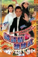[TVB][2002][谈谈情练练武][龚蓓苾/邓健泓/袁彩云][粤语中字][GOTV源码/MP4][22集全/每集约400M]