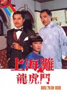 [TVB][1980][上海滩龙虎斗][吕良伟/黄元申/欧阳佩珊][国粤双语无字][GOTV源码/MKV][20集全/每集约750M]
