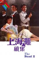 [TVB][1980][上海滩续集][吕良伟/黄淑仪/谢贤][国粤双语外挂中字][GOTV源码/TS][20集全/每集约800M]
