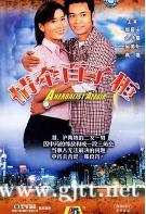 [TVB][2002][情牵百子柜][郭晋安/佘诗曼/吴美珩][国粤双语/外挂简繁中字][GOTV源码/MKV][20集全/每集约850M]