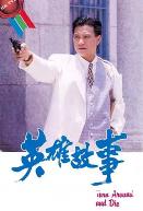 [TVB][1986][英雄故事][万梓良/谢贤/蓝洁瑛/刘美娟/黎美娴][国粤双语无字][GOTV源码/MKV][14集全/每集约750M]