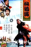 [ATV][1985][八仙过海][潘志文/江汉/蔡国庆][国粤双语中字][Mytvsuper源码/TS][30集全/每集约1.45G]