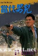 [TVB][1988][当代男儿][万梓良/吕良伟/关海山][国粤双语中字][GOTV源码/MKV][60集全/每集约850M]