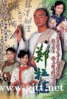 [TVB][郑板桥][2002][王喜/黎姿/陈松伶][国粤双语中字][GOTV源码/MKV][30集全/每集约850M]