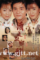 [TVB][2001][酒是故乡醇][林家栋/佘诗曼/邓萃雯][国粤双语中字][GOTV源码/MKV][42集全/每集850M]