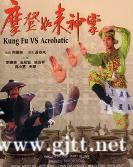 [中国香港][1990][摩登如来神掌][刘德华/王祖贤/陈百祥][国粤双语中字][MKV/1.85G/1080P]