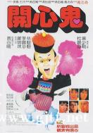 [中国香港][1984][开心鬼][黄百鸣/罗明珠/李丽珍][国粤双语中字][1080P/MKV/3.83G]