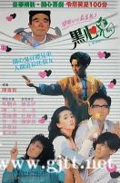 [中国香港][1988][黑心鬼][陈友/梅艳芳/午马/叶德娴/吴君如][国粤双语中字][1080P/MP4/1.5G]