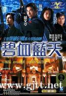 [中国香港][1998][碧血蓝天][舒淇/赵文卓/连凯/王合喜/曾江][国粤双语中字][1080P/MKV/2.23G]