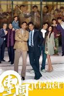 [TVB][2011][团圆][郭晋安/吴卓羲/陈锦鸿][国粤双语中字][高清翡翠台][30集全/单集1.14G]