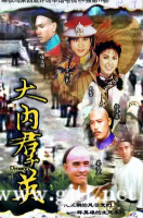 [ATV][1980][大内群英][姜大卫/万梓良/米雪][国粤双语外挂中字][Mytvsuper源码/MKV][57集全/每集约1.2G]