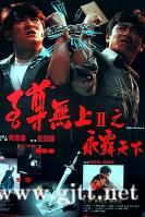 [中国香港][1991][至尊无上II之永霸天下][刘德华/吴倩莲/王杰][国粤双语中字][1080P/MKV/7.30G]