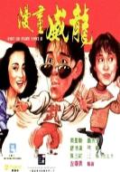 [中国香港][1992][漫画威龙][周星驰/萧芳芳/陈百祥/张敏/钟镇涛][国粤双语中字][1080P/MKV/3.06G]