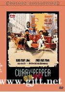 [中国香港][1990][咖喱辣椒][周星驰/张学友/柏安妮][国粤双语中字][1080P/MKV/2.69G]