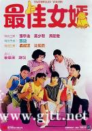 [中国香港][1988][最佳女婿][张学友/周星驰/莫少聪/张敏][国粤双语中字][1080P/MKV/1.89G]