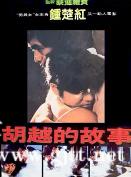 [中国香港][1981][胡越的故事][周润发/缪骞人/钟楚红][国粤双语中字][1080P/MKV/2.49G]