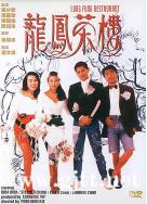 [中国香港][1990][龙凤茶楼][周星驰/莫少聪/陈雅伦][国粤双语中字][1080P/MKV/1.77G]