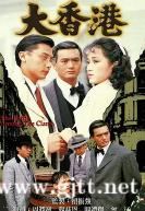 [TVB][1985][大香港][周润发/龚慈恩/关礼杰/刘青云][国粤双语外挂中字][GOTV源码/MKV][30集全/单集约780M]