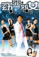 [TVB][2005][窈窕熟女][陈百祥/縢丽名/伍咏薇][国粤双语外挂简繁中字][GOTV源码/MKV][25集全/每集约810M]