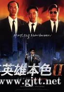 [中国香港][1987][英雄本色II][狄龙/张国荣/周润发][国粤双语中字][1080P/MKV/2.1G]