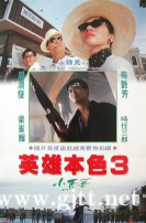 [中国香港][1989][英雄本色Ⅲ][周润发/梅艳芳/梁家辉][国粤双语中字][1080P/MKV/2.31G]