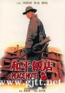 [中国香港][1995][和平饭店][周润发/叶童/秦豪][国粤双语中字][1080P/MKV/1.98G]