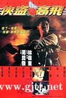 [中国香港][1992][侠盗高飞][周润发/任达华/黄秋生][国粤双语中字][1080P/MKV/1.96G]