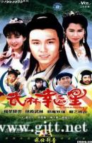 [TVB][1992][武林幸运星][温兆伦/梅小惠/周慧敏][国粤双语外挂中字][GOTV源码/TS][20集全/每集约1.1G]