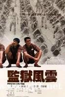 [中国香港][1987][监狱风云][周润发/梁家辉/何家驹/张耀扬][国粤双语中字][1080P/MKV/2.25G]
