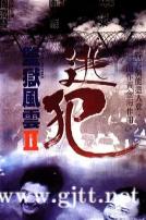 [中国香港][1991][监狱风云2:逃犯][周润发/陈松勇/胡耀宗][国粤双语中字][1080P/MKV/2.21G]