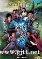 [TVB][2007][强剑][黄宗泽/郑嘉颖/廖碧儿][国粤双语中字][Mytvsuper源码压制][20集全/每集约500M]