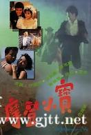 [TVB][1989][摩登小宝][张兆辉/任达华/吴孟达][国粤双语无字][Mytvsuper源码/1080P][19集全/每集约1.2G]