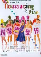 [中国香港][1987][精装追女仔][周润发/张曼玉/曾志伟][国粤双语中字][1080P/MKV/2.01G]