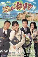 [TVB][2001][公私恋事多][陈松伶/马浚伟/唐文龙][国粤双语外挂中字][GOTV源码MKV][20集全/单集约850M]